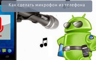 Как сделать микрофон из телефона своими руками