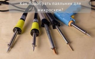 Как выбрать паяльник для микросхем