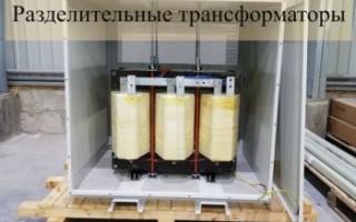Что такое разделительные трансформаторы