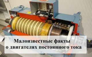 Малоизвестные факты о двигателях постоянного тока