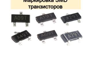 Маркировка SMD транзисторов