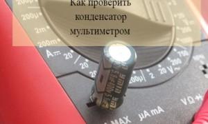 Как проверить конденсатор при помощи мультиметра