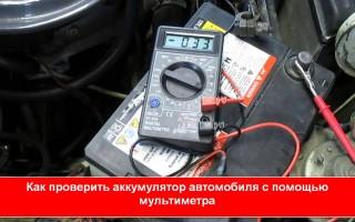 Как проверить аккумулятор автомобиля с помощью мультиметра