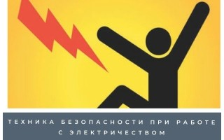 Правила безопасности при работе с электричеством