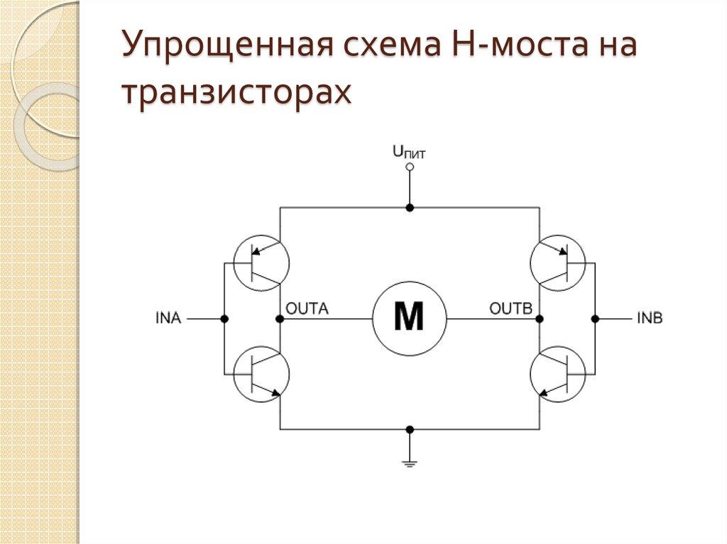 упрощенная схема Н-моста на транзисторах