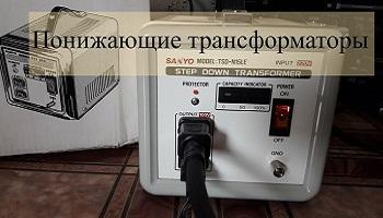 Понижающий трансформатор устройство принцип действия разновидности