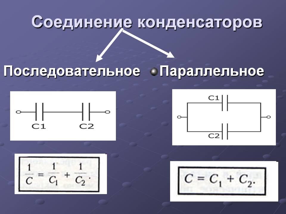 Типы соединений конденсаторов