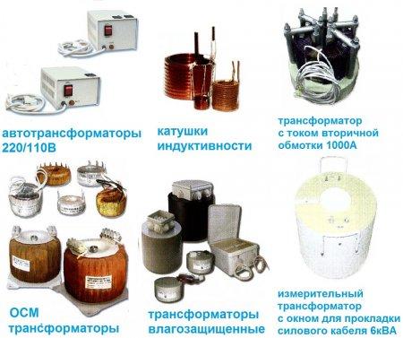 Виды трансформаторов