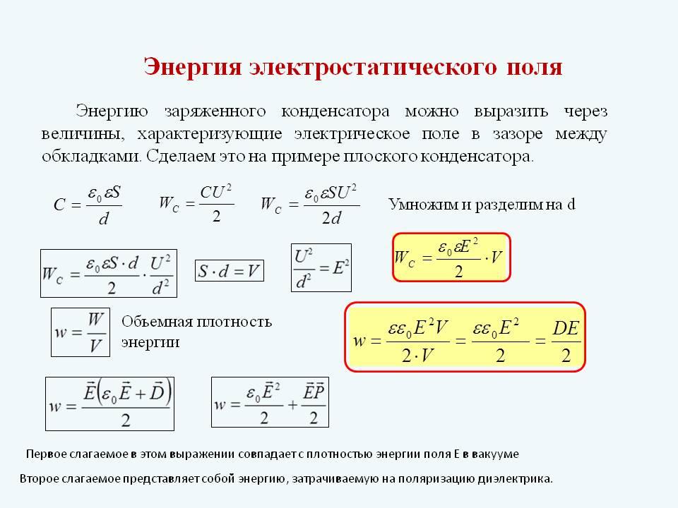 Емкость и энергия конденсатора