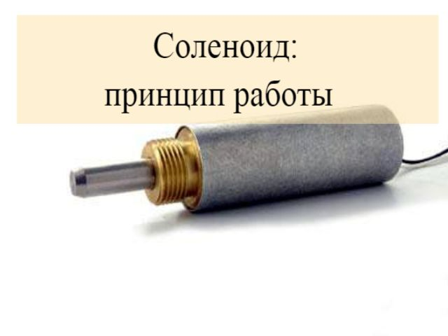 Сердечник электромагнитного клапана