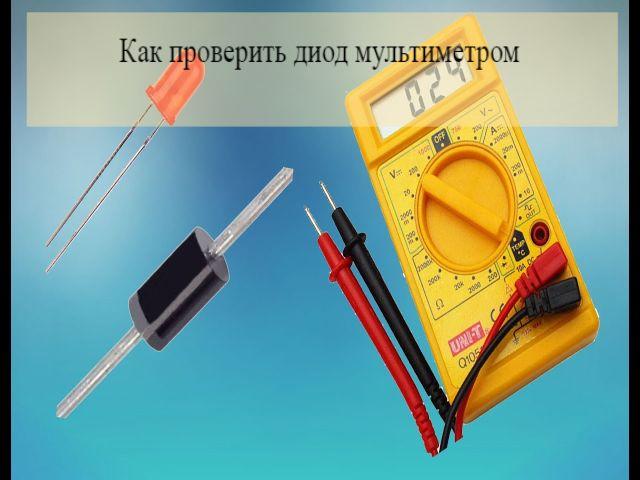 Как проверить микросхему на работоспособность мультиметром не выпаивая