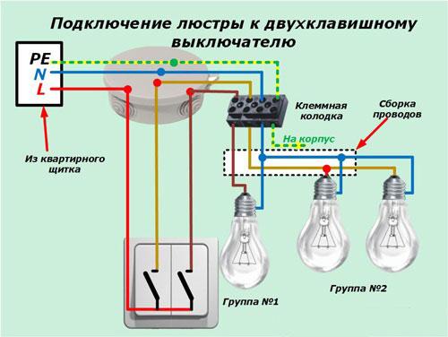 Как подсоединить выключатель двухклавишный с двумя проводами.