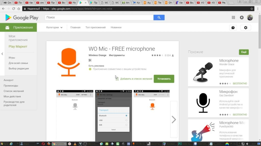Программа WO Mic — FREE Microphone