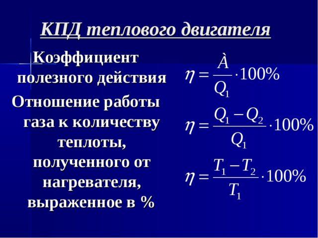 Примеры расчета КПД.