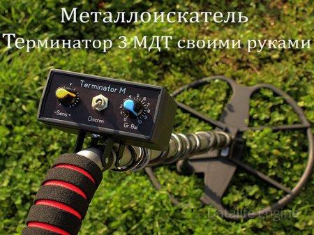 Металлоискатель Терминатор 3: Пошаговая инструкция